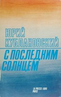 Юрий Кублановский - С последним солнцем