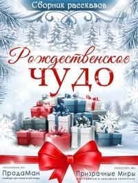 - Рождественское чудо (сборник от авторов Призрачных Миров)