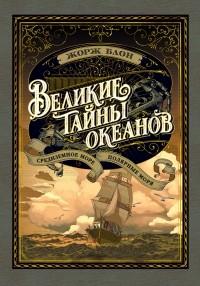 Жорж Блон - Великие тайны океанов. Средиземное море. Полярные моря