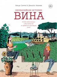 Бенуа Симма - Необычайная история вина: 10 000 наполненных событиями лет от древности до наших дней