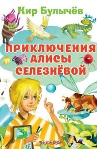 Кир Булычёв - Приключения Алисы Селезневой