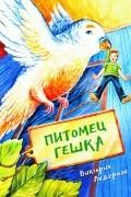 Виктория Ледерман - Питомец Гешка