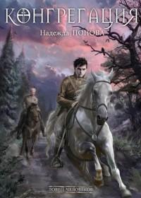 Надежда Попова - Ловец человеков (сборник)