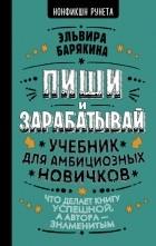 Эльвира Барякина - Пиши и зарабатывай: что делает книгу успешной, а автора — знаменитым. Учебник для амбициозных новичков