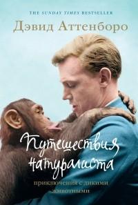 Дэвид Аттенборо - Путешествия натуралиста: Приключения с дикими животными