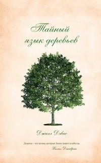 Джил Дэвис - Тайный язык деревьев