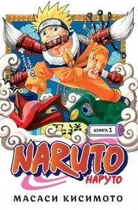Масаси Кисимото - Naruto. Наруто. Книга 1. Наруто Удзумаки