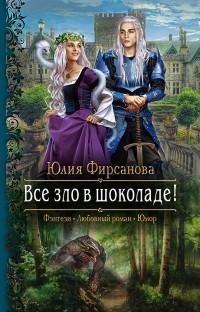 Юлия Фирсанова - Все зло в шоколаде!