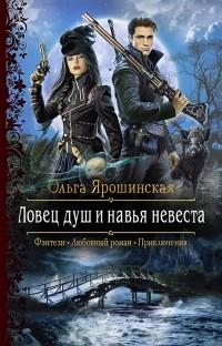 Ольга Ярошинская - Ловец душ и навья невеста