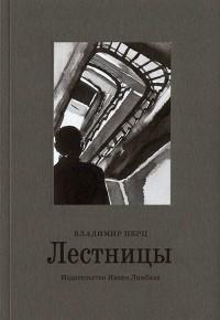Перц Владимир - Лестницы
