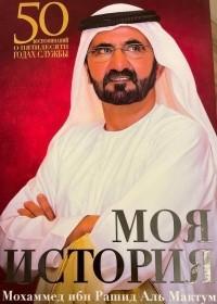 Мохаммед ибн Рашид аль Мактум - Моя история
