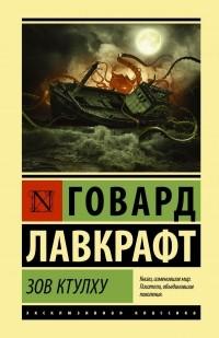 Говард Филлипс Лавкрафт - Зов Ктулху (сборник)