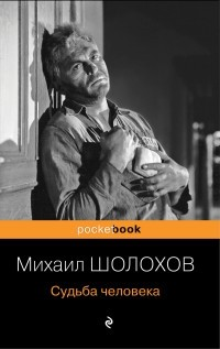 Михаил Шолохов - Судьба человека