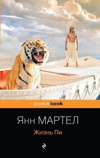 Янн Мартел - Жизнь Пи
