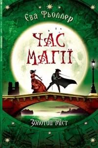 Ева Фёллер - Час магії. Золотий міст. Книга 2