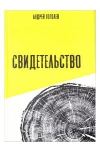 Андрей Гоголев - Свидетельство
