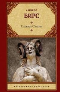Амброз Бирс - Словарь Сатаны