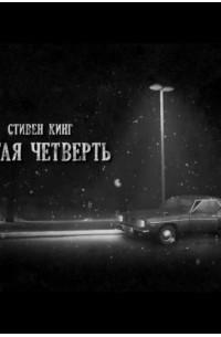 Стивен Кинг - Пятая четверть