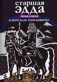 без автора - Старшая Эдда. Песни о богах в пересказе Ильи Бояшова