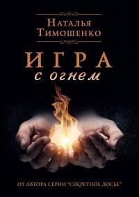 Наталья Тимошенко - Игра с огнем