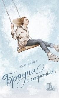 Юлия Кузнецова - Брауни с секретом