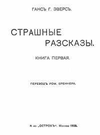 Ганс Гейнц Эверс - Страшные рассказы. Книга первая