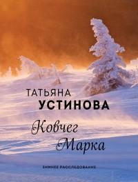 Татьяна Устинова - Ковчег Марка