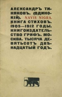 Александр Тиняков - Navis nigra