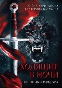 Екатерина Казакова, Алена Харитонова - Пленники Раздора