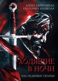 Екатерина Казакова, Алена Харитонова - Наследники скорби