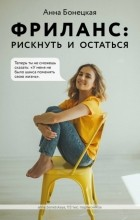Анна Бонецкая - Фриланс: рискнуть и остаться