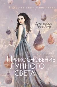Дженнифер Элис Ягер - Прикосновение лунного света