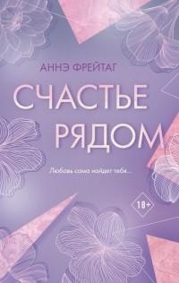 Аннэ Фрейтаг - Счастье рядом