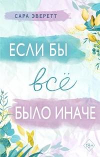 Сара Эверетт - Если бы всё было иначе