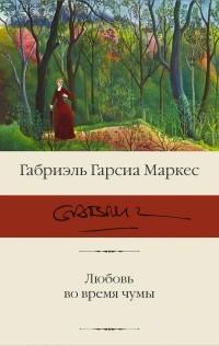 Габриэль Гарсиа Маркес - Любовь во время чумы