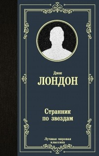 Джек Лондон - Странник по звездам