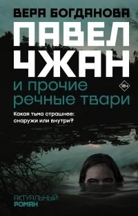 Вера Богданова - Павел Чжан и прочие речные твари