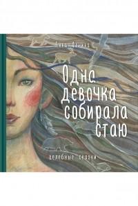 Анна Фенина - Одна девочка собирала стаю