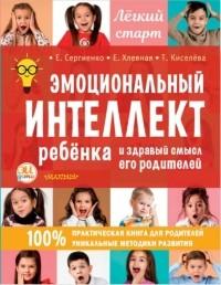 Елена Сергиенко - Эмоциональный интеллект ребенка и здравый смысл его родителей