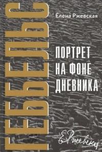 Елена Ржевская - Геббельс. Портрет на фоне дневника