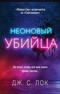 Дж. С. Лок - Неоновый убийца