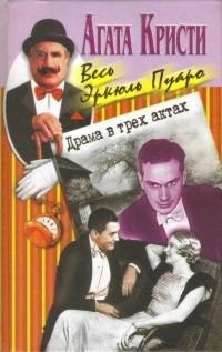 Агата Кристи - Драма в трех актах (сборник)