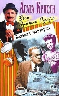 Агата Кристи - Большая четверка (сборник)