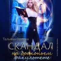 Тальяна Орлова - Скандал на драконьем факультете