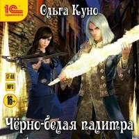 Ольга Куно - Черно-белая палитра