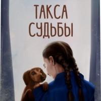 Ольга Шильцова - Такса судьбы. Цикл «Айболиты города N»