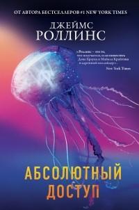 Джеймс Роллинс - Абсолютный доступ