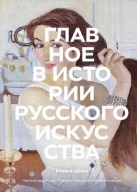 Мария Швец - Главное в истории русского искусства. Ключевые работы, темы, техники, направления