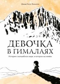 Давид Иисус Виньолли - Девочка в Гималаях. История о волшебном мире, в котором мы живём