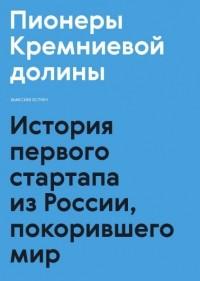 Максим Котин - Пионеры Кремниевой долины. История первого стартапа из России, покорившего мир